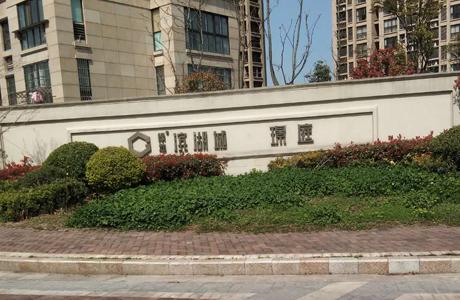 滨湖城璟庭
